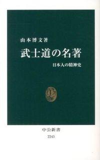 武士道の名著 日本人の精神史 中公新書