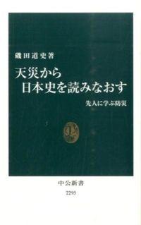 天災から日本史を読みなおす / 先人に学ぶ防災