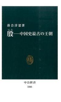 殷ー中国史最古の王朝