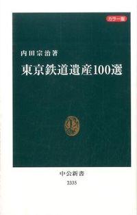 東京鉄道遺産100選 / カラー版