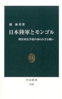 日本陸軍とモンゴル / 興安軍官学校の知られざる戦い