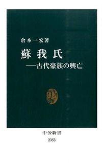 蘇我氏 / 古代豪族の興亡