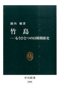竹島 / もうひとつの日韓関係史