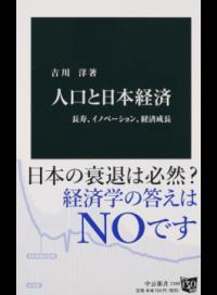 人口と日本経済 / 長寿、イノベーション、経済成長