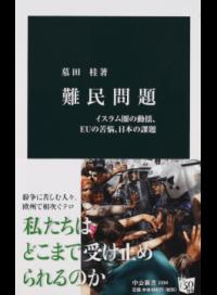 難民問題 - イスラム圏の動揺、EUの苦悩、日本の課題 (中公新書)