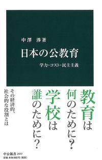 日本の公教育 / 学力・コスト・民主主義