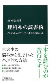 理科系の読書術(9784121024800)