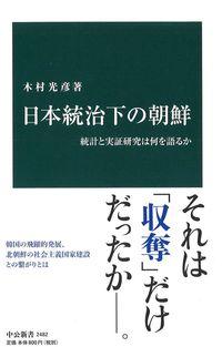 日本統治下の朝鮮 - 統計と実証研究は何を語るか (中公新書 2482)