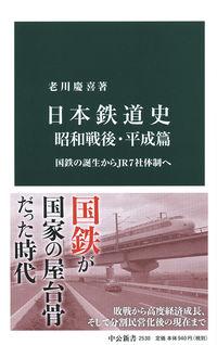 日本鉄道史 昭和戦後・平成篇