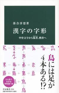 漢字の字形 甲骨文字から篆書、楷書へ