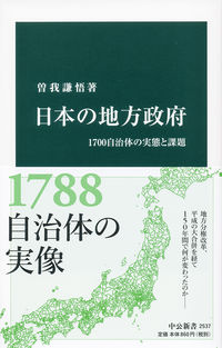 日本の地方政府-1700自治体の実態と課題 (中公新書 2537)