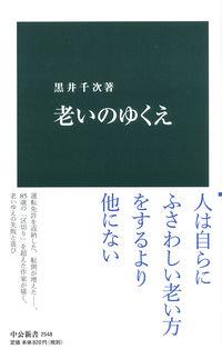 老いのゆくえ 中公新書 ; 2548