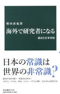 海外で研究者になる 就活と仕事事情 中公新書 ; 2549