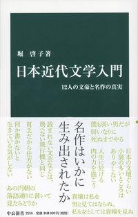 日本近代文学入門 ; 12人の文豪と名作の真実 中公新書 ; 2556