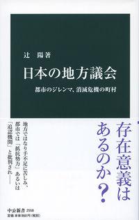 日本の地方議会 都市のジレンマ、消滅危機の町村 中公新書 ; 2558