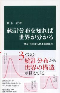 統計分布を知れば世界が分かる 身長・体重から格差問題まで 中公新書 ; 2564