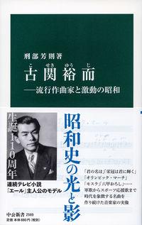 古関裕而 流行作曲家と激動の昭和 中公新書 ; 2569