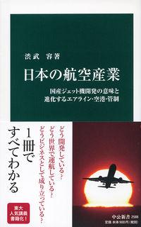 日本の航空産業 国産ジェット機開発の意味と進化するエアライン・空港・管制 中公新書 ; 2588