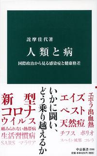 人類と病 国際政治から見る感染症と健康格差 中公新書 ; 2590
