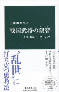 戦国武将の叡智 人事・教養・リーダーシップ 中公新書 ; 2593