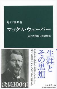 マックス・ウェーバー 近代と格闘した思想家 中公新書 ; 2594