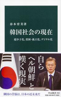 韓国社会の現在 超少子化、貧困・孤立化、デジタル化 中公新書 ; 2602