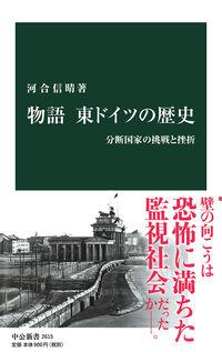 物語東ドイツの歴史 分断国家の挑戦と挫折 中公新書 ; 2615