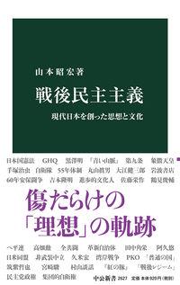 戦後民主主義 現代日本を創った思想と文化 中公新書 ; 2627