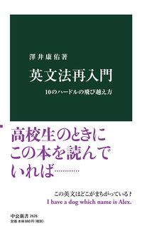英文法再入門 10のハードルの飛び越え方 中公新書 ; 2628