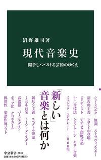 現代音楽史 闘争しつづける芸術のゆくえ 中公新書 ; 2630