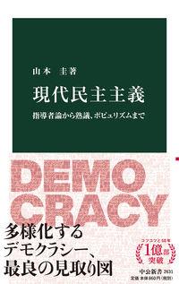 現代民主主義 指導者論から熟議、ポピュリズムまで 中公新書 ; 2631