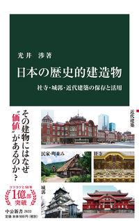 日本の歴史的建造物 社寺・城郭・近代建築の保存と活用 中公新書 ; 2633