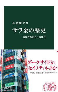 サラ金の歴史 消費者金融と日本社会 中公新書 ; 2634