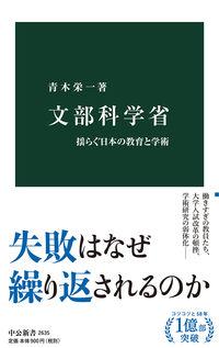 文部科学省 揺らぐ日本の教育と学術