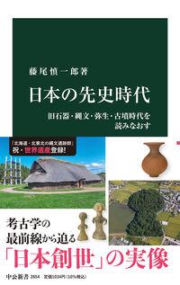 中公新書 2654 日本の先史時代 2654 旧石器・縄文・弥生・古墳時代を読みなおす 中公新書