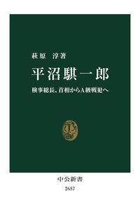 中公新書 2657 平沼騏一郎 2657 検事総長、首相からA級戦犯へ 中公新書