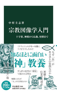 宗教図像学入門 十字架、神殿から仏像、怪獣まで 中公新書 ; 2668