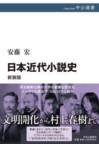 日本近代小説史 中公選書 ; 110
