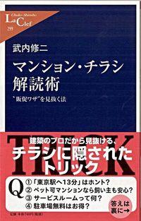 """マンション・チラシ解読術 : """"販促ワザ""""を見抜く法"""