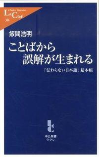 ことばから誤解が生まれる / 「伝わらない日本語」見本帳