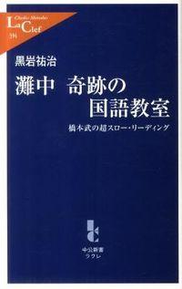 灘中奇跡の国語教室 / 橋本武の超スロー・リーディング