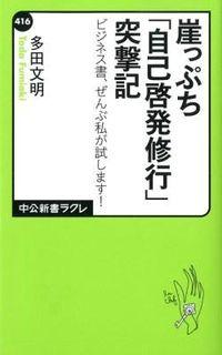 崖っぷち「自己啓発修行」突撃記 / ビジネス書、ぜんぶ私が試します!