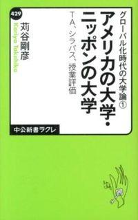 アメリカの大学・ニッポンの大学 / グローバル化時代の大学論1
