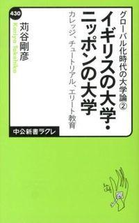 イギリスの大学・ニッポンの大学 / グローバル化時代の大学論2
