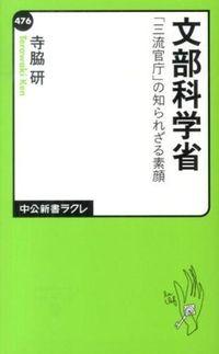文部科学省 / 「三流官庁」の知られざる素顔