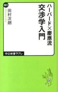 交渉学入門 / ハーバード×慶應流
