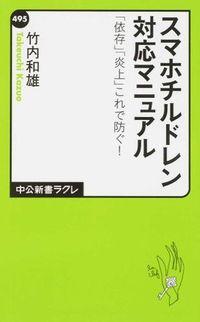 スマホチルドレン対応マニュアル / 「依存」「炎上」これで防ぐ!