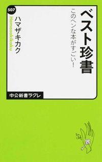 ベスト珍書 / このヘンな本がすごい!