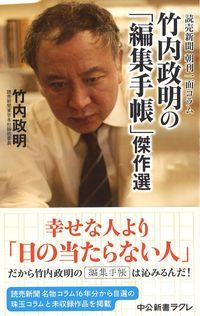 竹内政明の「編集手帳」傑作選 / 読売新聞朝刊一面コラム