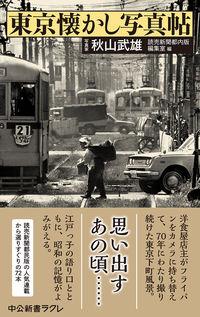 東京懐かし写真帖